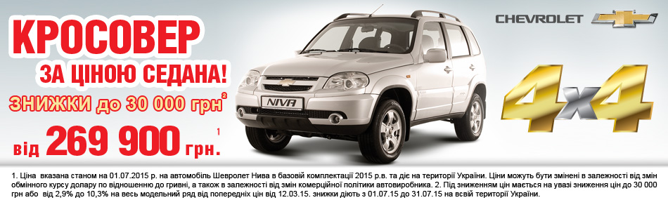 NIVA-CHEVROLET- сайт АИС