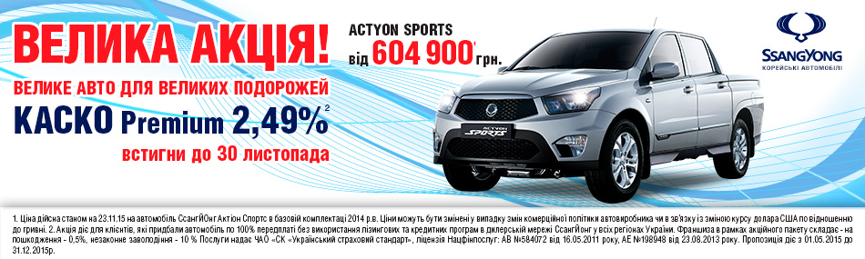 SY Actyon Sports - сайт АИС