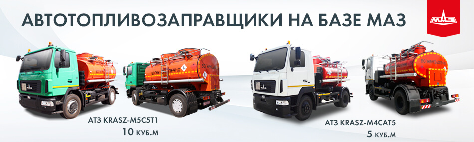 Сайт АИС - МАЗ АТЗ
